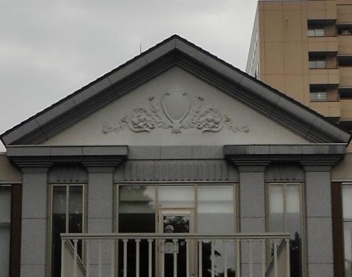 北大医学部管理棟 正面中央 破風