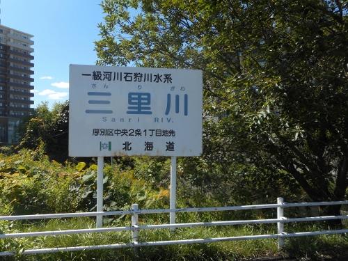 三里川 国道12号 川名標識