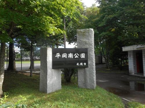 平岡南公園