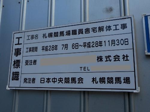札幌競馬場舎宅解体工事標識