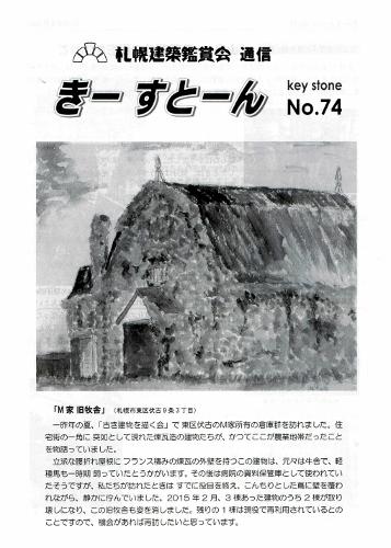 きー すとーん№74