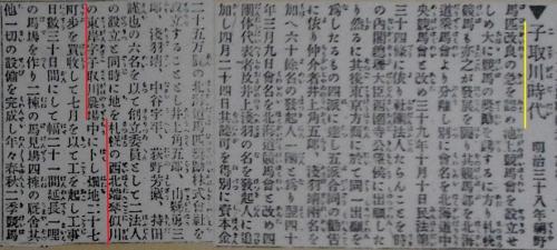 北海タイムス 明治44.8.26記事 札幌競馬沿革