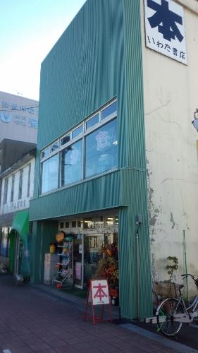 砂川 いわた書店