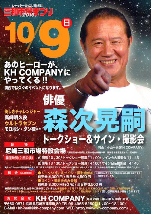 sanwa2016_a_moritsugu_san_500.jpg