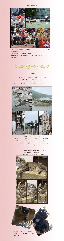 6月20日広島1