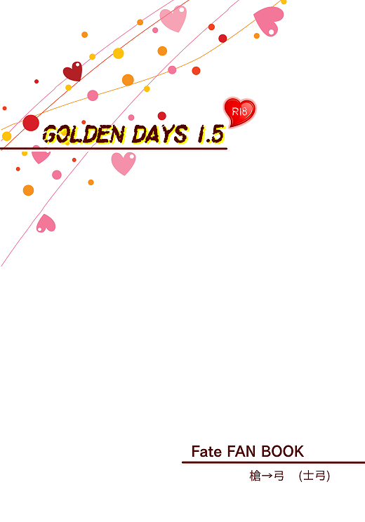 GOLDEN DAYS1_5表紙小