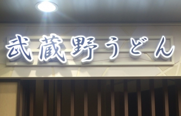 udonkiraku1.jpg