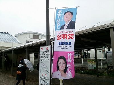 160414higashi.jpg