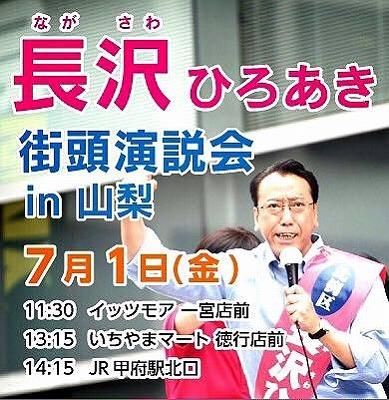 160630nagasawa1.jpg