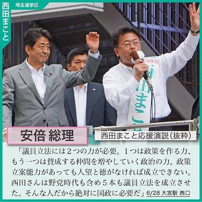 160705nishidaabe.jpg