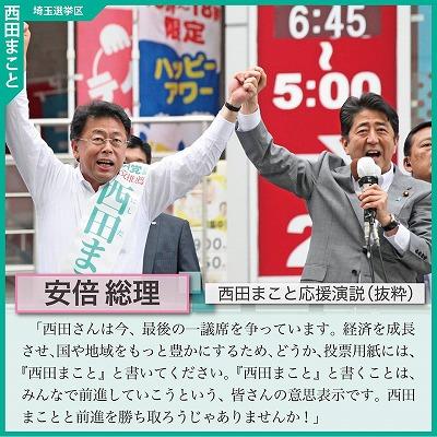 160707nishidaabe.jpg