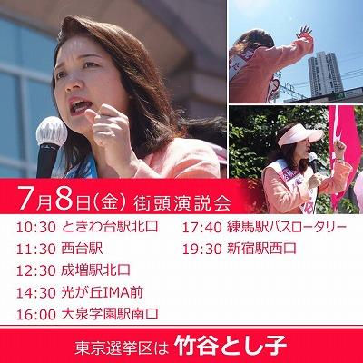 160707takeyagai.jpg