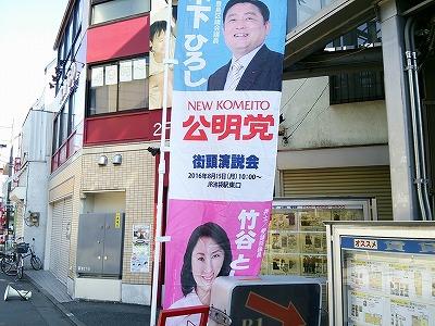 160711shiiinamachi.jpg