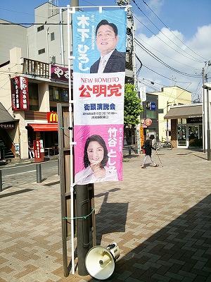 160804higashi.jpg
