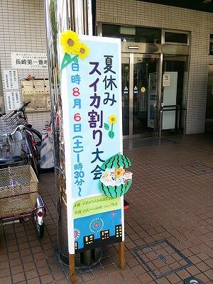 160806hiroba1.jpg