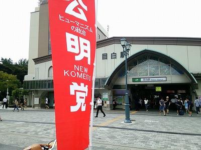 160821mejiro.jpg