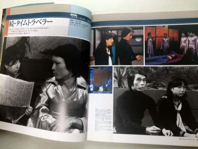 時をかける少女1972