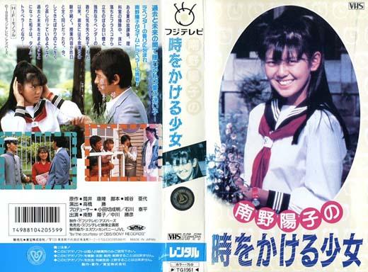 時をかける少女(1985)