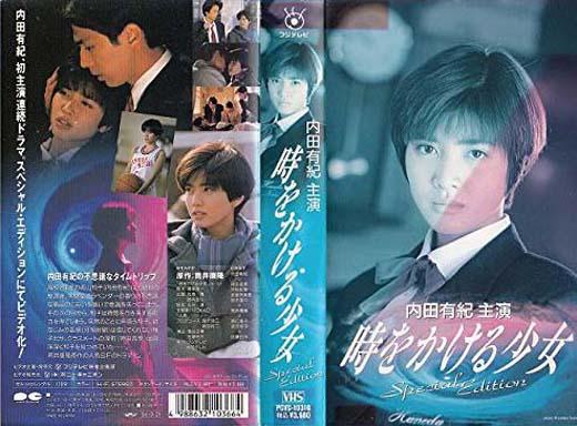 時をかける少女(1994)