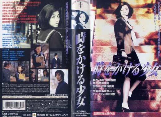 時をかける少女(1997)
