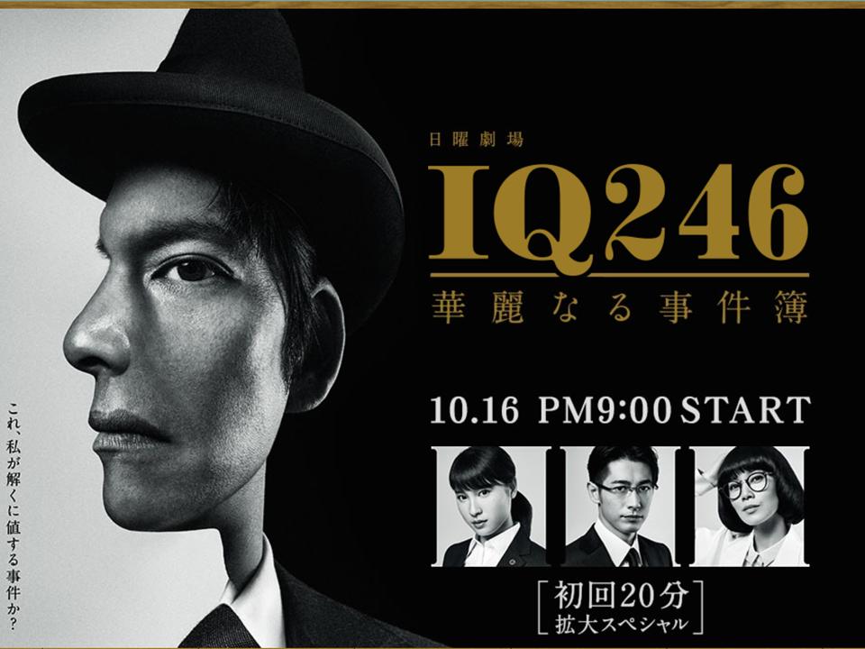 日曜劇場 IQ246~華麗なる事件簿~