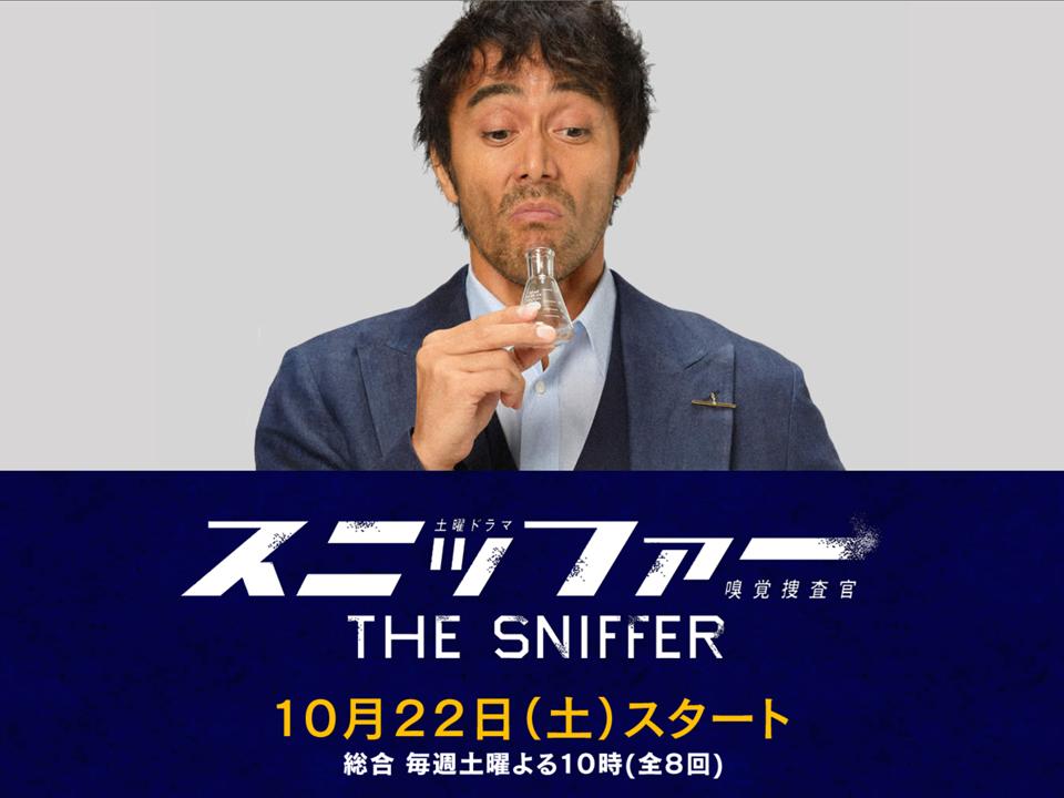 土曜ドラマ スニッファー 嗅覚捜査官