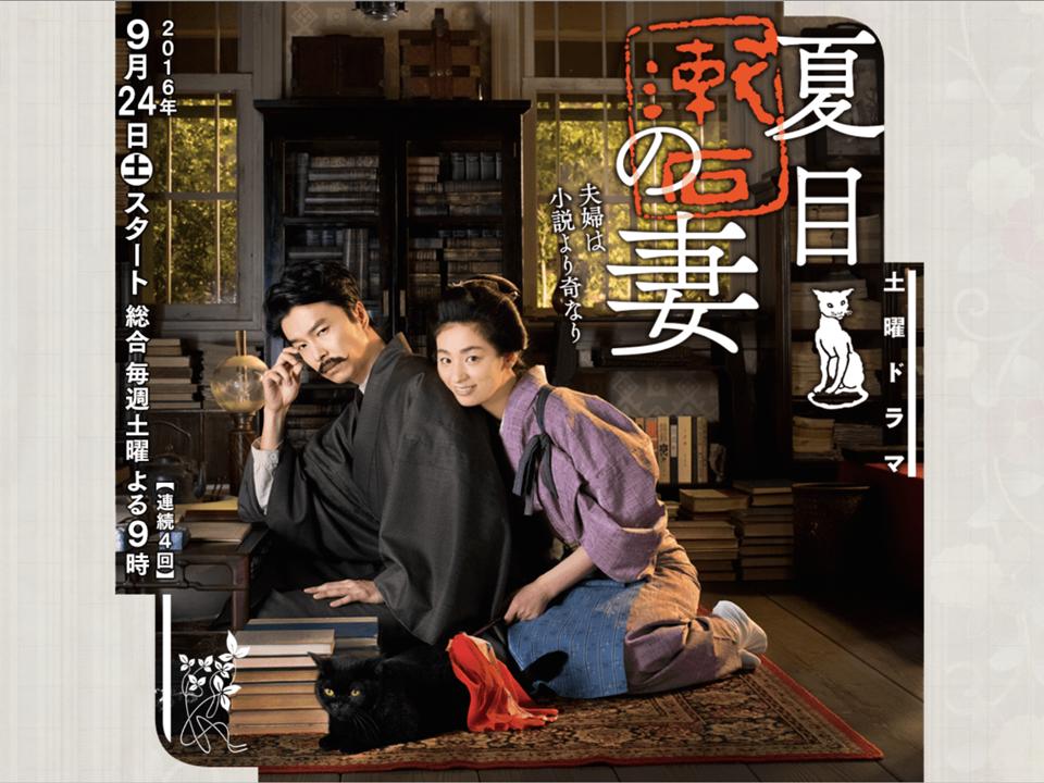 土曜ドラマ 夏目漱石の妻