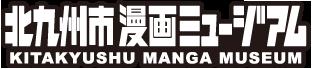 北九州市漫画ミュージアムlogo