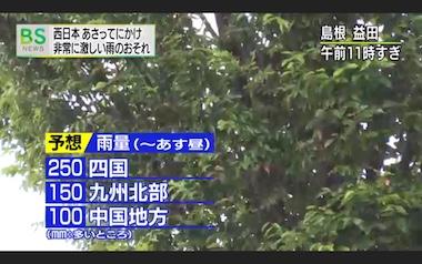 台風警戒情報