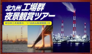 北九州工場群夜景ツアー