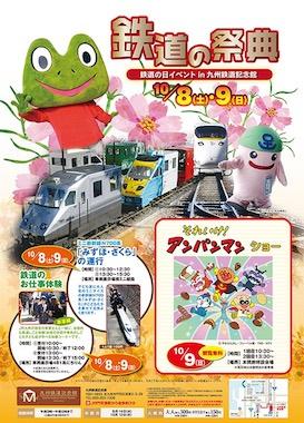 九州鉄道記念館イベント