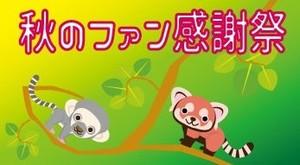 20161009_ファン感謝祭-thumb-300xauto-15738