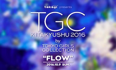 TGC2016.jpg