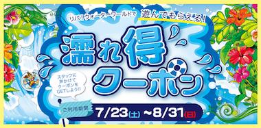 nuretoku_coupon_yoko.jpg