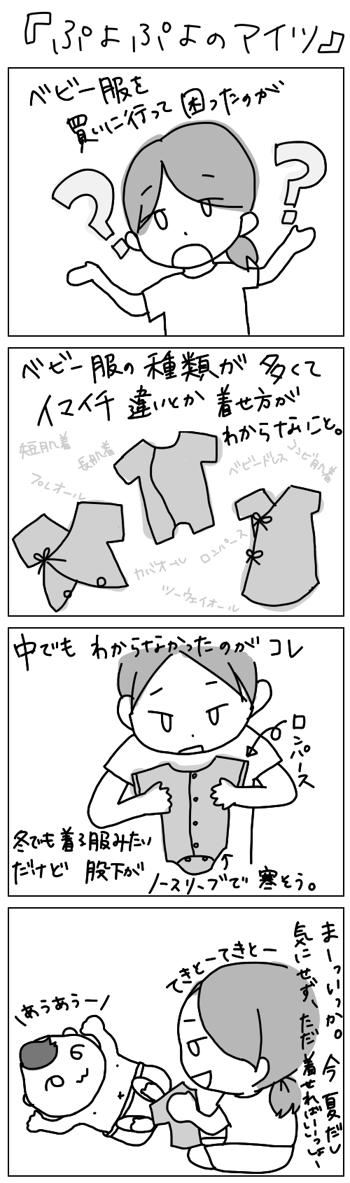 ぷよぷよのアイツ1