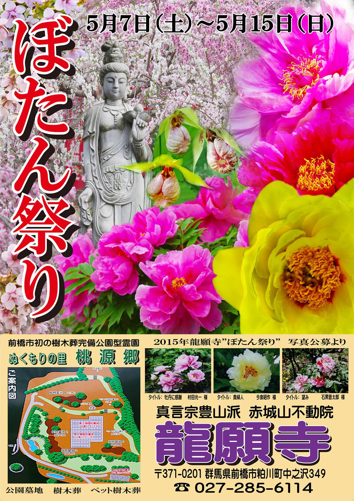 龍願寺ぼたん祭りのポスター