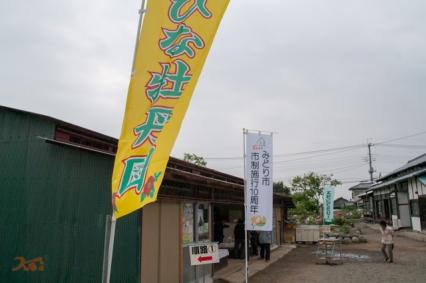 20162064ひな牡丹園19
