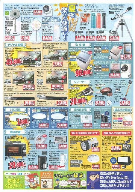 「エアコン・冷蔵庫ご相談会」
