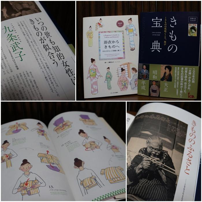 20160919bookkimono