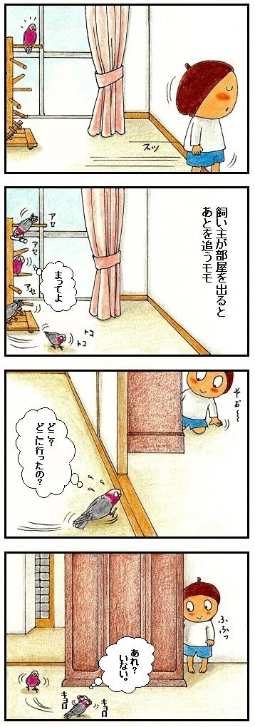かくれんぼ