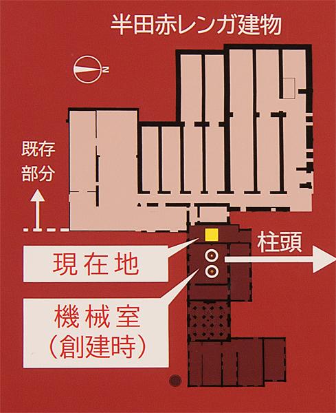 半田赤レンガ建物 説明版より 平面図