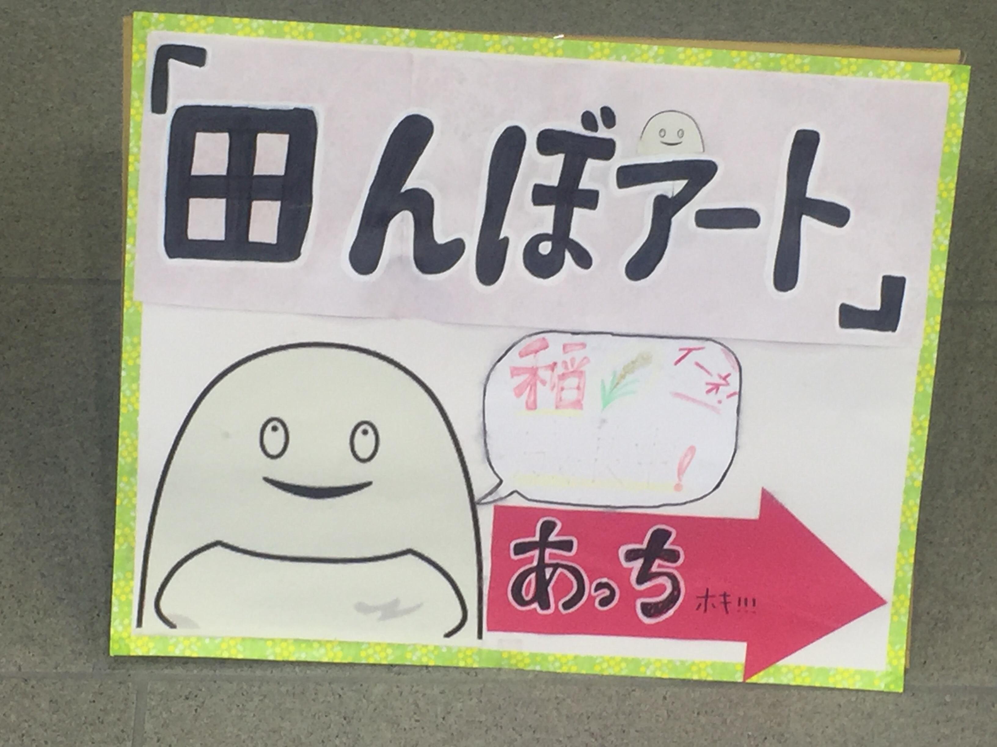 新函館北斗駅では、1日目にずーしーほっきーの田んぼアートを撮影しましたが、失敗しましたので、ここでリベンジを決行です。(その時のブログは、こちら)