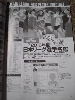 ソフトテニスマガジン8月号