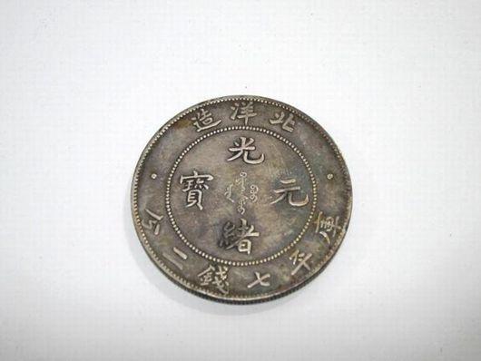 古銭 光緒元寶 北洋造庫平七銭二分39染