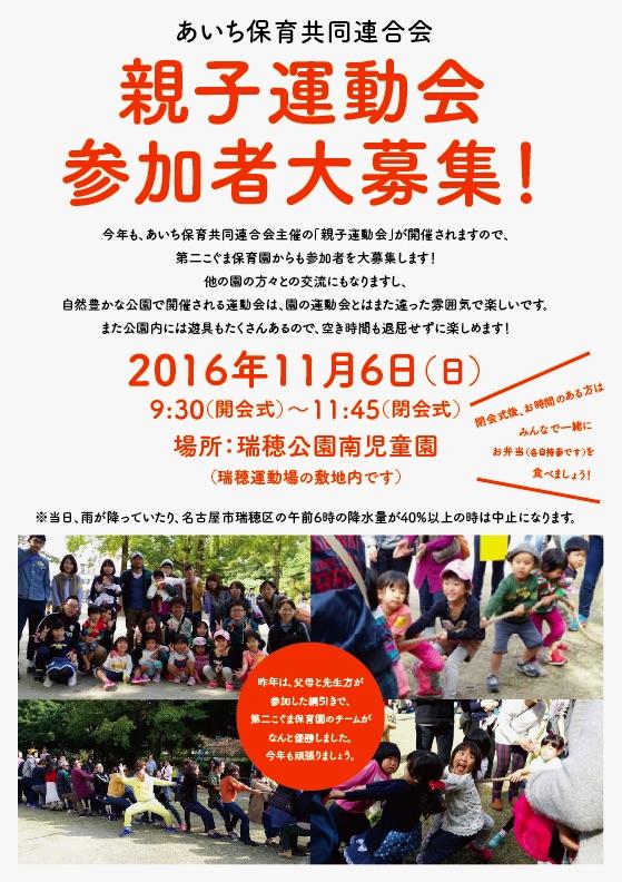 親子運動会2016_募集ポスター
