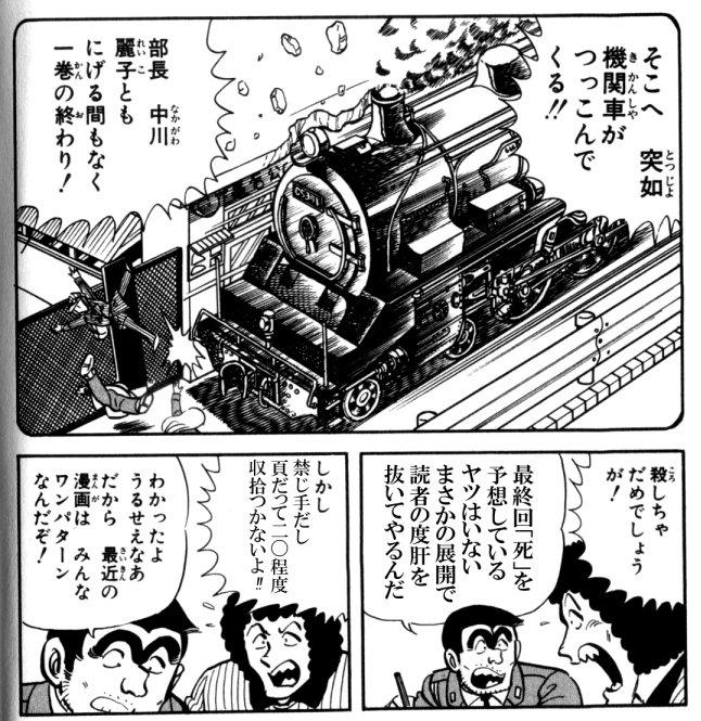 こち亀33巻-