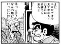 こち亀56巻161006