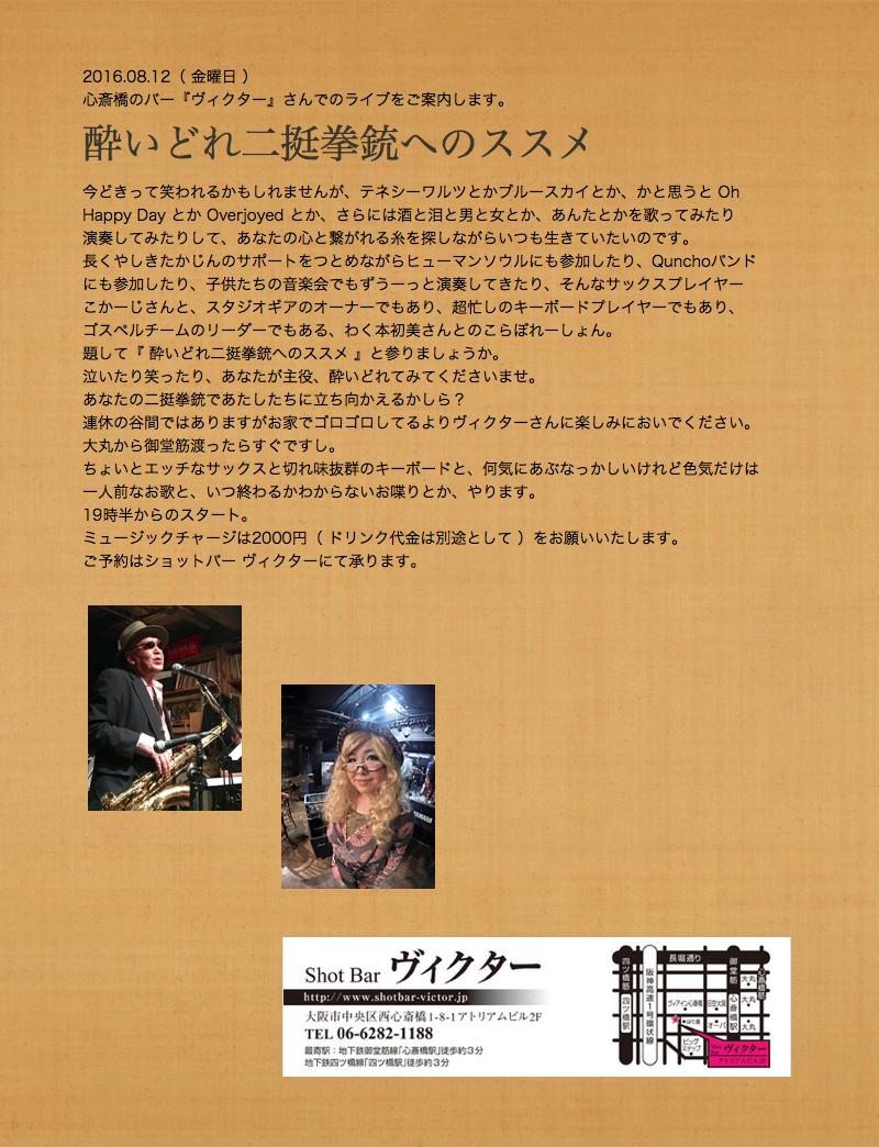 2016_08_12_Victor_003.jpg
