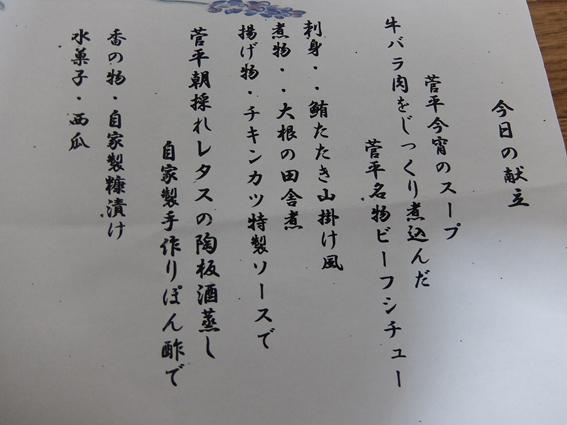 160720 菅平01