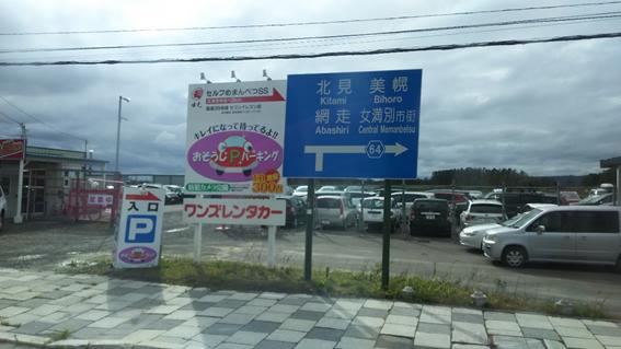 160923 北海道02